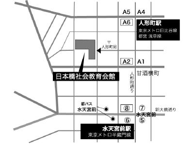 日本橋社会教育館